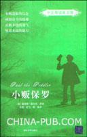 小贩保罗(中文导读英文版)