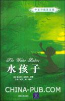 水孩子(中文导读英文版)