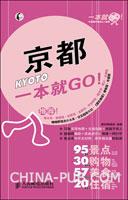京都一本就GO!