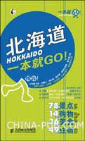 (特价书)北海道一本就GO!