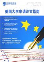 (特价书)美国大学申请论文指南