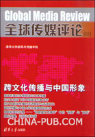 全球传媒评论(III)