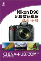 (特价书)Nikon D90尼康数码单反摄影手册