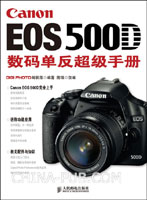 (特价书)Canon EOS 500D数码单反超级手册