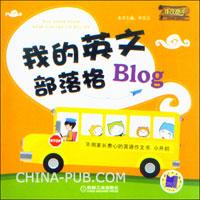 我的英文Blog.小升初