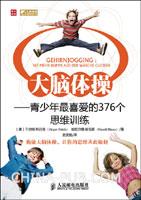 大脑体操:青少年最喜爱的376个思维训练