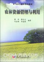 农林资源管理与与利用