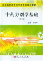 中药方剂学基础(第二版)