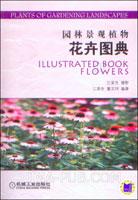 园林景观植物花卉图典