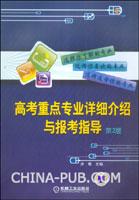 高考重点专业详细介绍与报考指导(第2版)