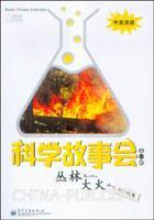 科学故事会.第一辑:丛林大火(中英双语)