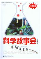 科学故事会.第三辑:穿越灌木丛(中英双语)