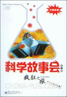 科学故事会.第三辑:疯狂之旅(中英双语)