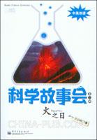 科学故事会.第二辑:火之日(中英双语)