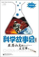 科学故事会.第二辑:亚历山大的太空梦(中英双语)