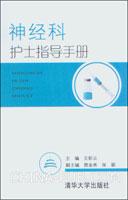 神经科护士指导手册