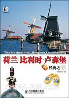 (特价书)荷兰.比利时.卢森堡经典之旅