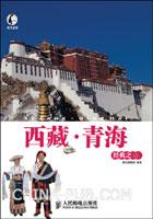 西藏.青海经典之旅