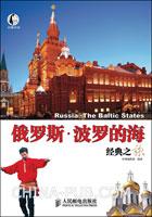 (特价书)俄罗斯.波罗的海经典之旅