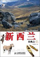 新西兰经典之旅