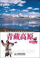 青藏高原经典之旅