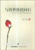 [特价书]与普世价值同行--探析中国女性文学之1840-2000年代