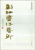 [特价书]氤氲墨痕.彭江书法艺术卷