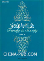 家庭与社会