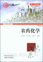 农药化学(修订版)
