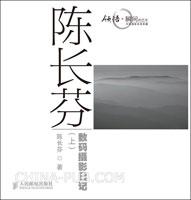 陈长芬数码摄影日记(上)