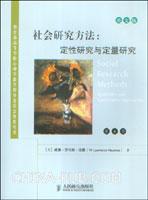 (特价书)社会研究方法:定性研究与定量研究(第6版)(英文影印版)