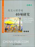 改变心理学的40项研究(第5版)(英文影印版)