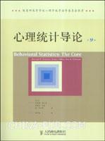 心理统计导论(第9版)