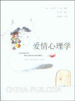 爱情心理学(第3版)