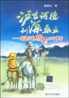 沪吉河德和深桑兵:戏说中国股市二十多年