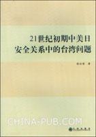 21世纪初期中美日安全关系中的台湾问题
