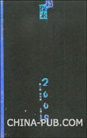 诗探索:2009.第2辑.(共两卷)
