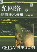 (赠品)光网络・下卷:组网技术分析(原书第2版)