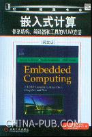 (赠品)嵌入式计算:体系结构、编译器和工具的VLIW方法(英文影印版)