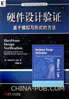 (赠品)硬件设计验证--基于模拟与形式的方法