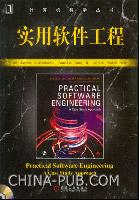 (赠品)实用软件工程