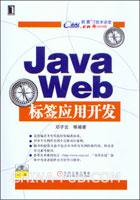 (赠品)Java Web标签应用开发