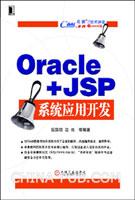(赠品)Oracle+JSP系统应用开发