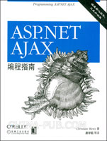 (赠品)ASP.NET AJAX编程指南