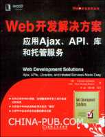 (赠品)Web开发解决方案―应用Ajax、API、库和托管服务