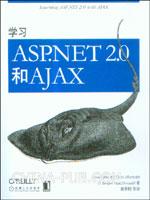 (赠品)学习ASP.NET 2.0和AJAX