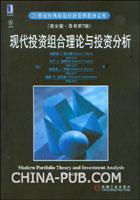 (赠品)现代投资组合理论与投资分析(英文版.原书第7版)