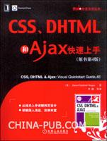 (赠品)CSS、DHTML和Ajax快速上手(原书第4版)