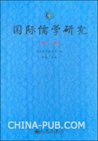 国际儒学研究(第十七辑)