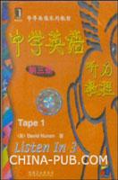中学英语听力教程(第三册)Tape1(磁带)